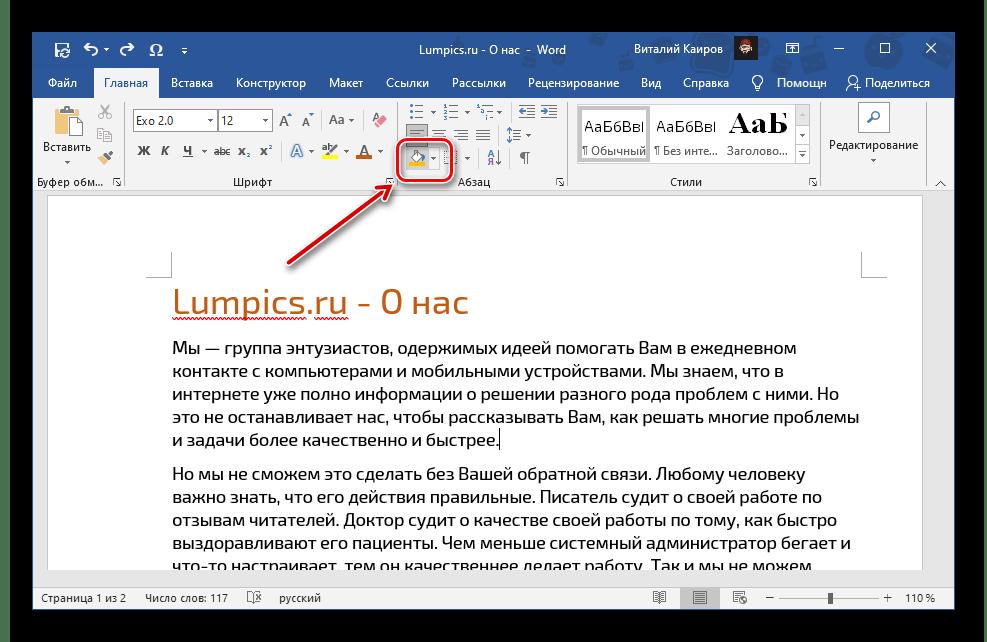 Расположение инструмента заливка на панели в программе Microsoft Word