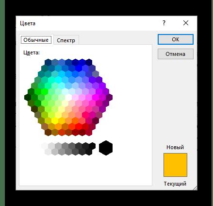 Расширенная палитра обычных цветов заливки текста в программе Microsoft Word