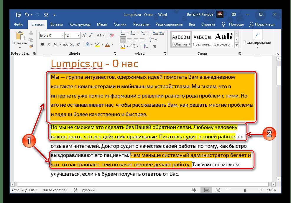 Различия между заливкой и цветом выделения текста в программе Microsoft Word