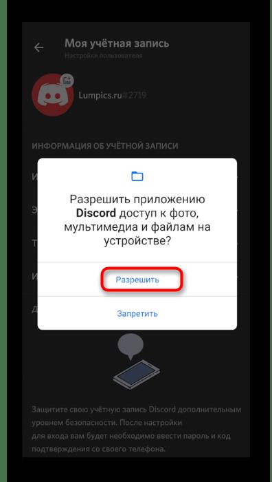 Разрешение для галереи при смене аватарки через мобильное приложение Discord