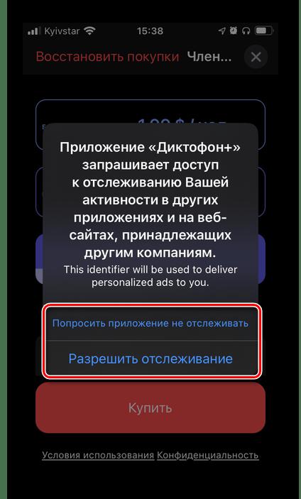 Разрешить или запретить отслкживание активности приложению Linfei Recorder для iPhone