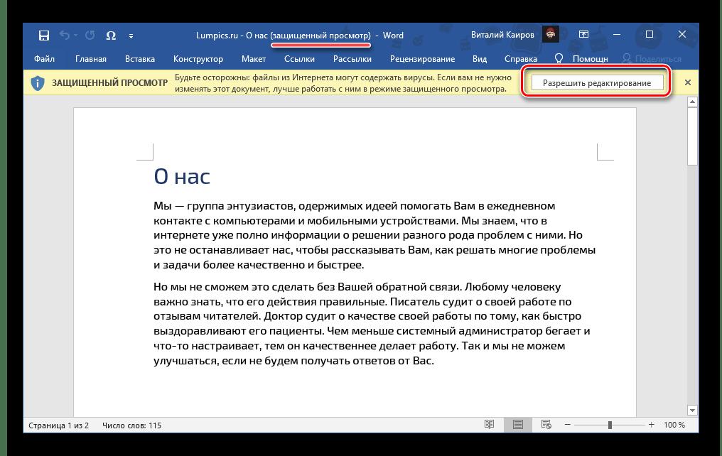 Разрешить редактирование документа из интернета в текстовом редакторе Microsoft Word