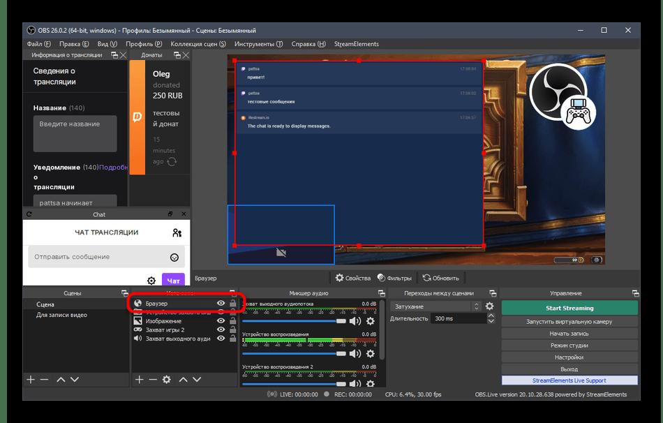 Редактирование источника для вставки чата на стрим через Restream в OBS для стрима на Twitch