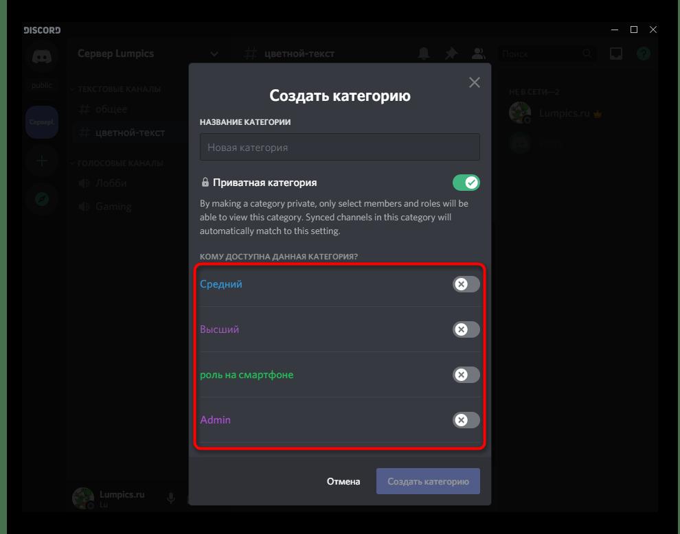 Редактирование прав для категории каналов при ее создании в Discord на компьютере