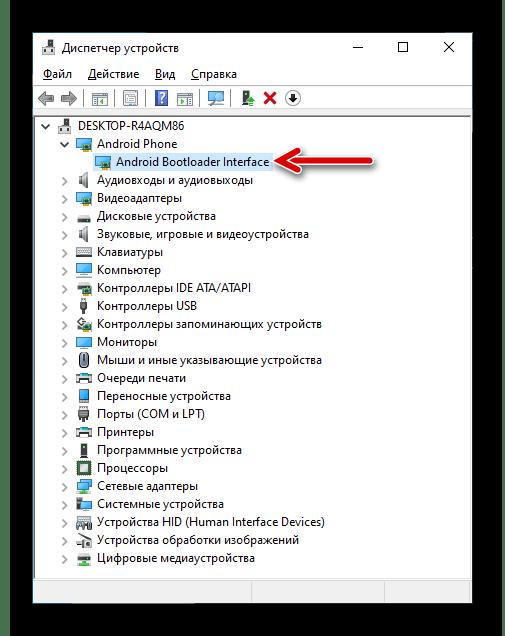 Redmi 6A Переведенный в режим FASTBOOT смартфон определился в Диспетчере устройств Windows