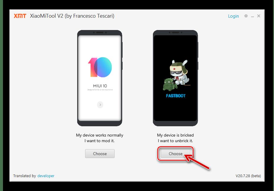Redmi 6A XiaoMiTool V2 by Francesco Tescari прошивка смартфона через программу в режиме My Device is bricked