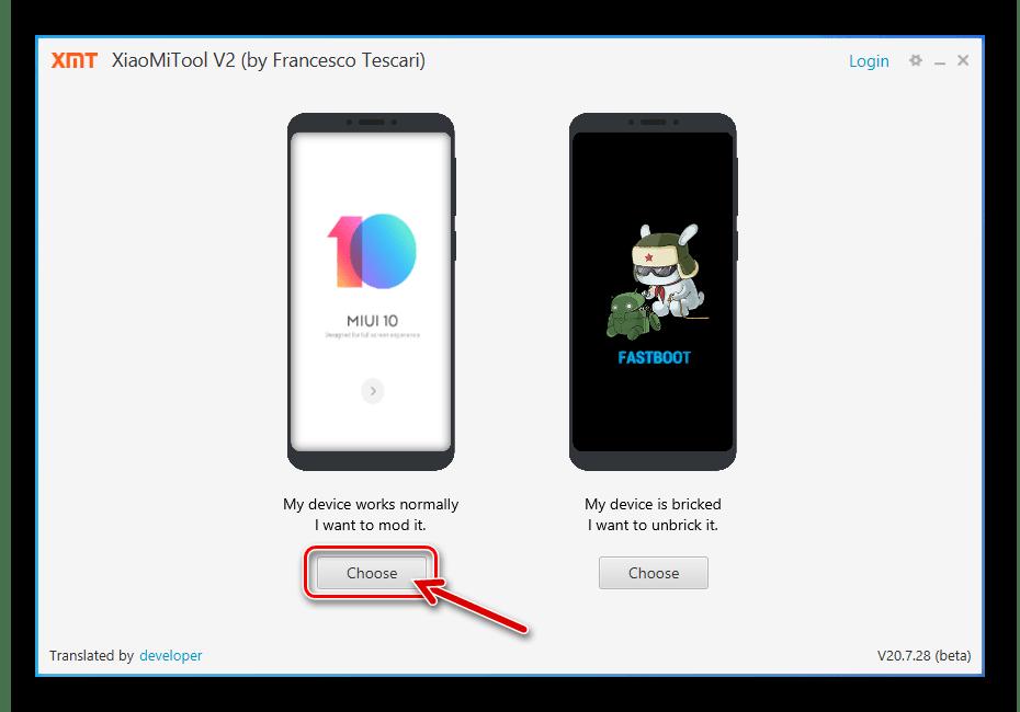 Redmi 6A XiaoMiTool V2 by Francesco Tescari прошивка смартфона в режиме My device is work normally. I wont to mod it