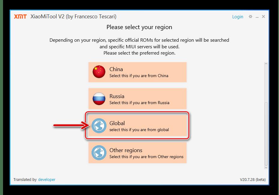 Redmi 6A XiaoMiTool V2 by Francesco Tescari выбор региона предполагаемой к установке прошивки при первом запуске программы