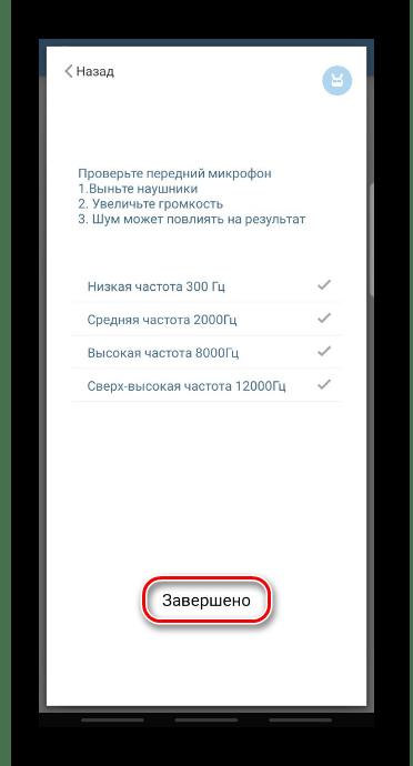 Результат диагностики микрофона Samsung в Phone Doctor Plus