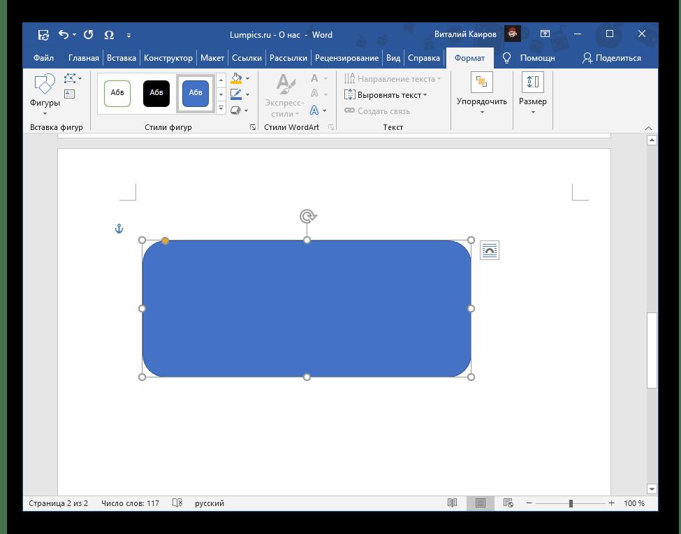 Результат добавления фигуры в текстовом редакторе Microsoft Word