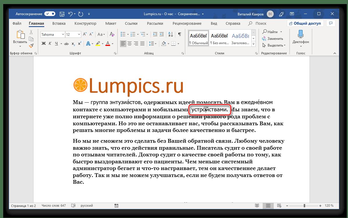 Результат добавления ударения посредством горячих клавиш в текстовом редакторе Microsoft Word