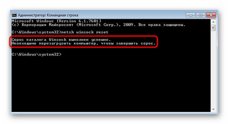 Результат общего сброса сетевого сервиса в Windows 7 через Командную строку