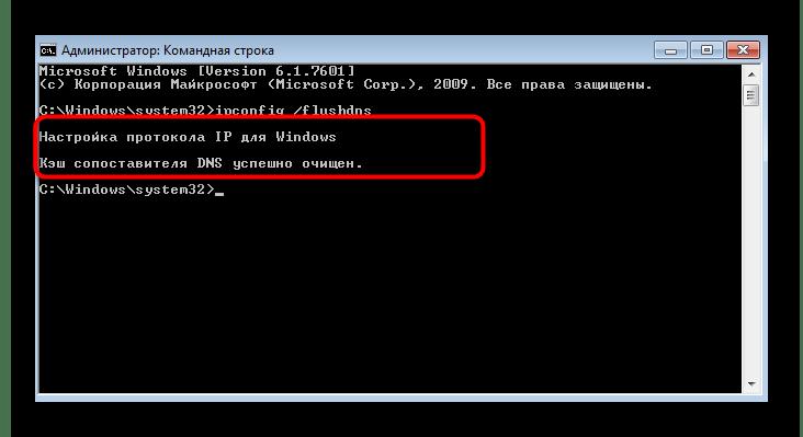 Результат сброса DNS-серверов через Командную строку в Windows 7