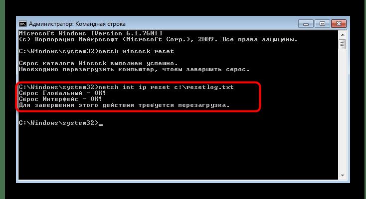 Результат сброса сетевых адресов через консоль в Windows 7