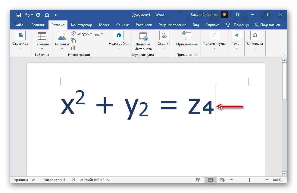 Результат вставки символа для записи цифры в нижнем (подстрочном) индексе в документе Microsoft Word