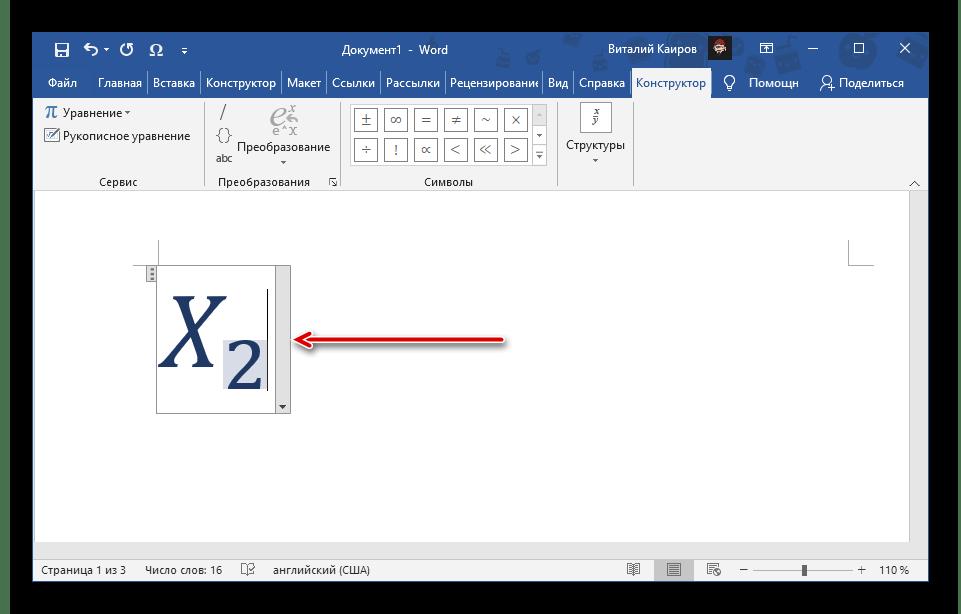 Результат записи цифр в подстрочном индексе в уравнении в документе Microsoft Word