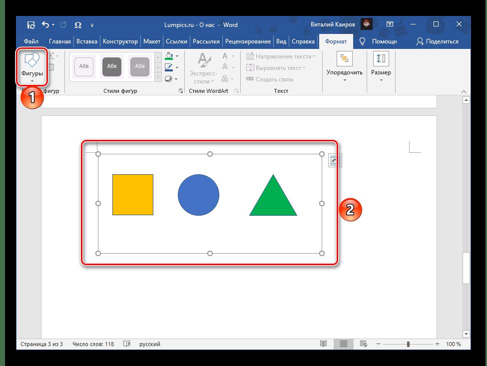 Рисование нескольких фигур в одном поле в текстовом редакторе Microsoft Word