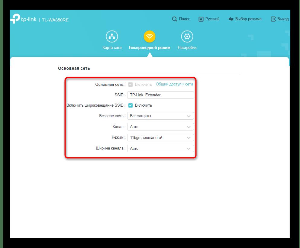 Ручное редактирование параметров точки доступа усилителя TP-Link TL-WA850RE