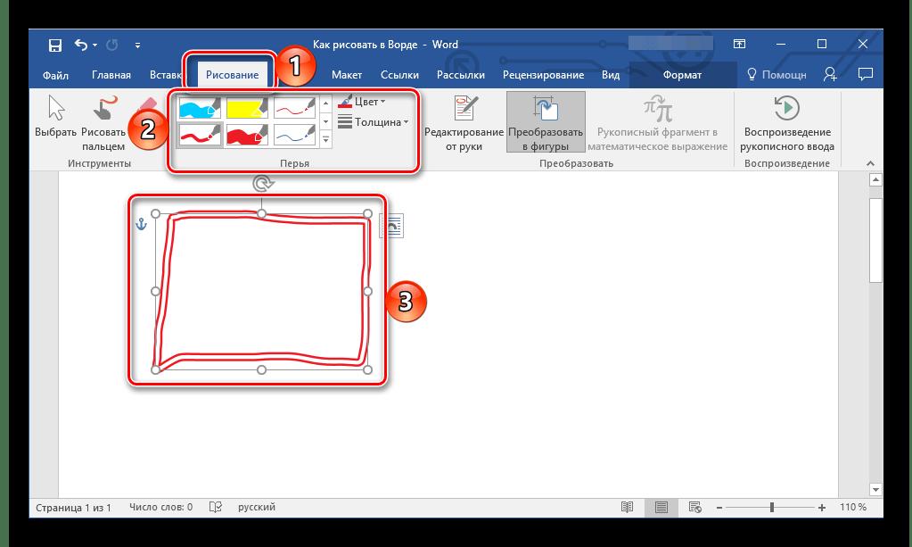 Самостоятельное рисование фигуры в текстовом редакторе Microsoft Word