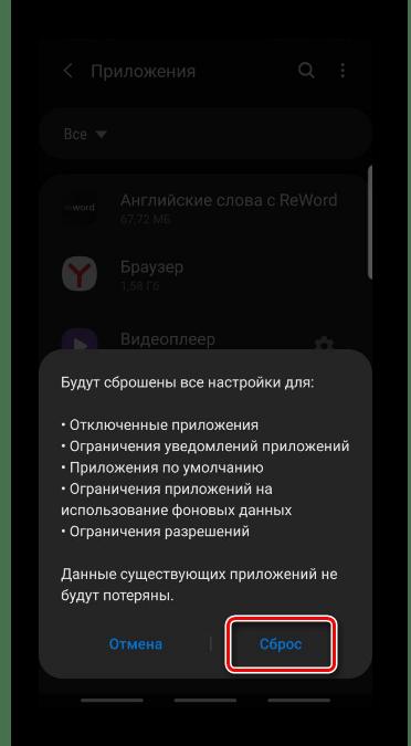 Сброс настроек приложений на устройстве Samsung