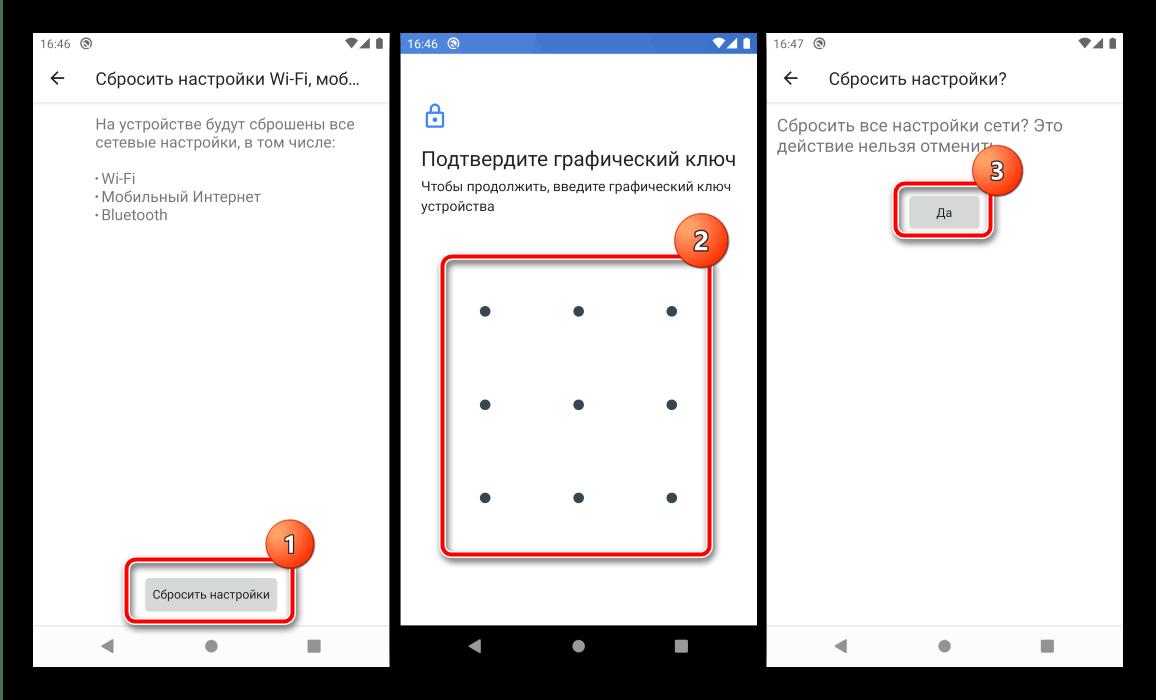 Сбросить настройки сетей для устранения ошибки аутентификации в Android