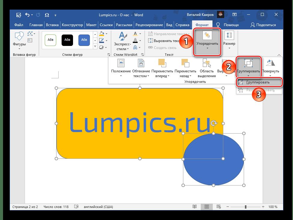 Сгруппировать фигуры в текстовом редакторе Microsoft Word