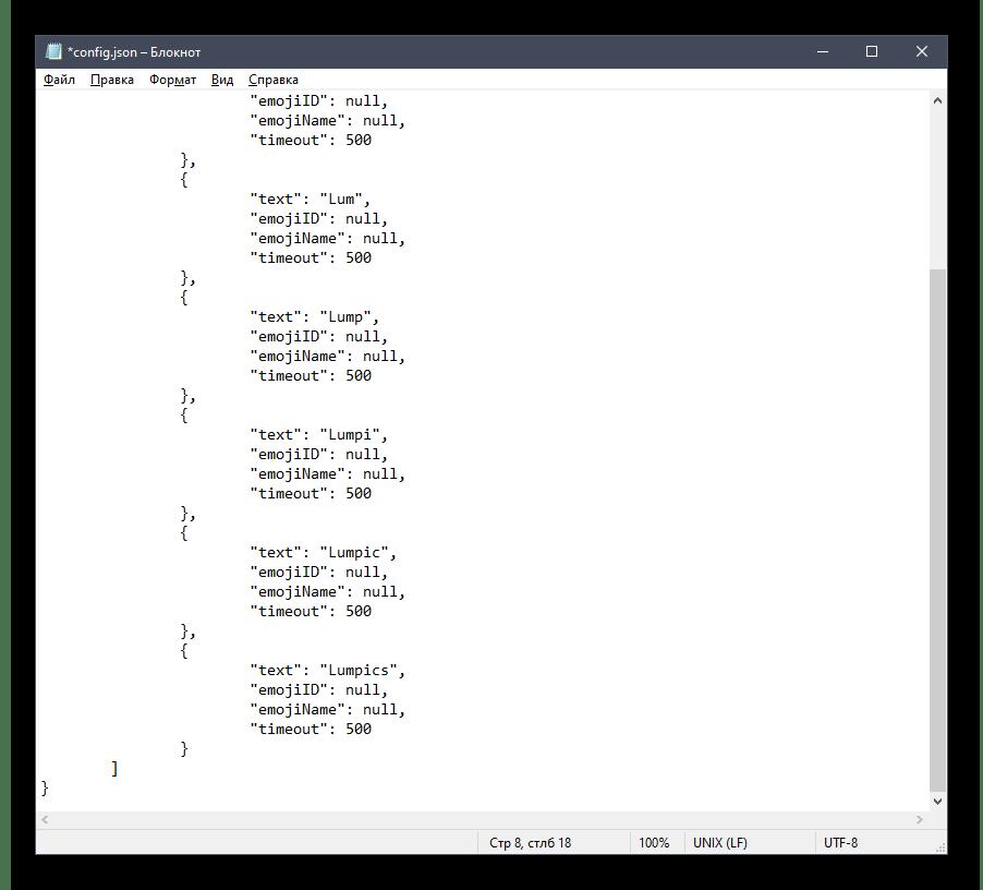Шаблон кода для анимированного статуса в Discord
