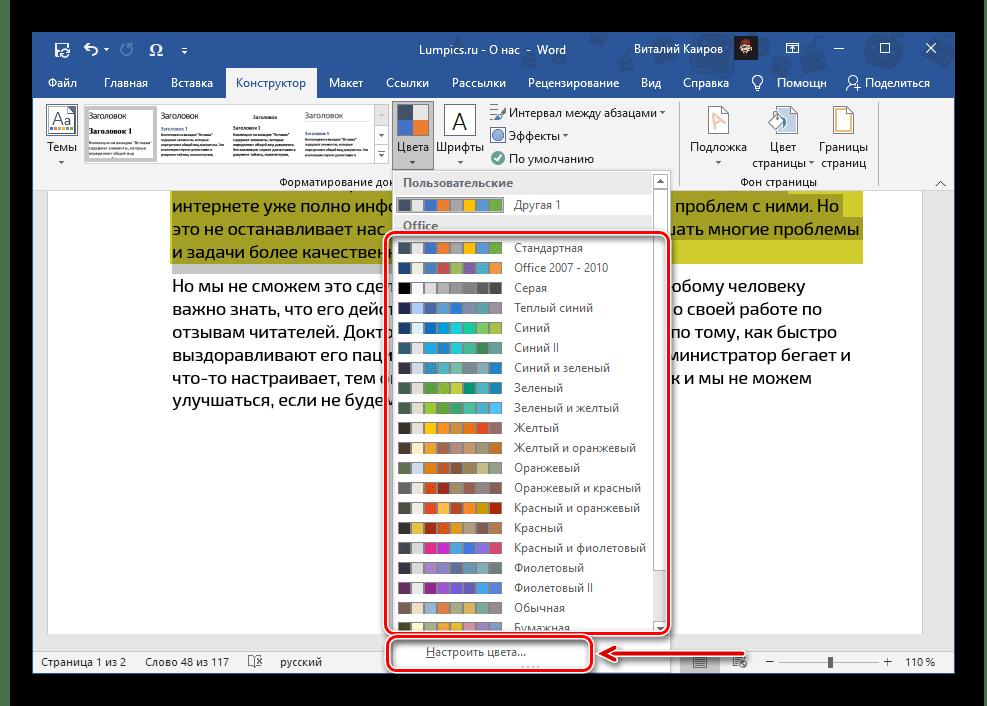 Шаблонные стили и цвета заливки текста в программе Microsoft Word