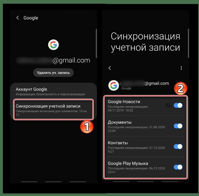 Синхронизация данных с аккаунтом Google