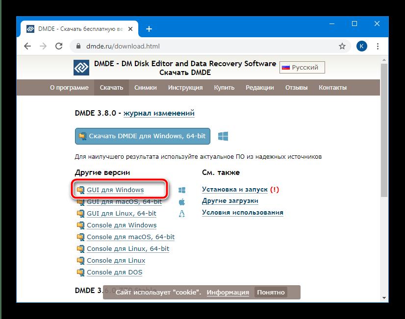 Скачать DMDE для устранения проблемы Невозможно проверить диск, так как он недоступен