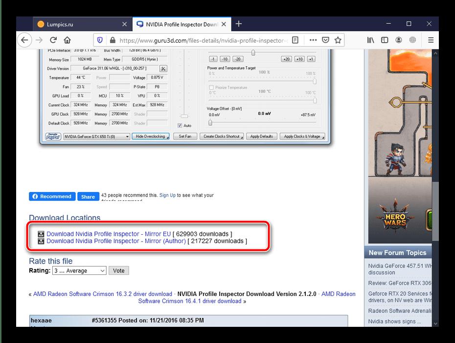 Скачать NVIDIA Profile Inspector для устранения ошибки приложение заблокировало доступ к графическому оборудованию в windows 10