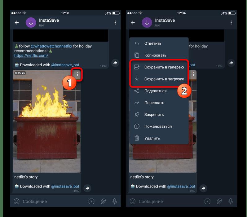 Скачивание истории из Instagram с помощью бота в приложении Telegram