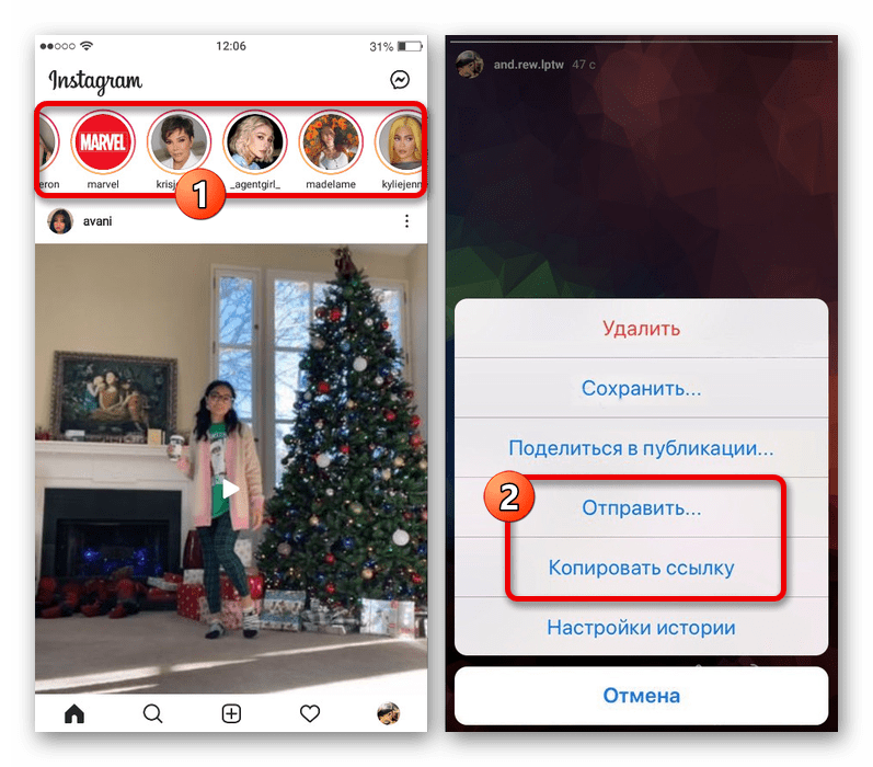 Скачивание истории из Instagram с помощью приложения FastSave
