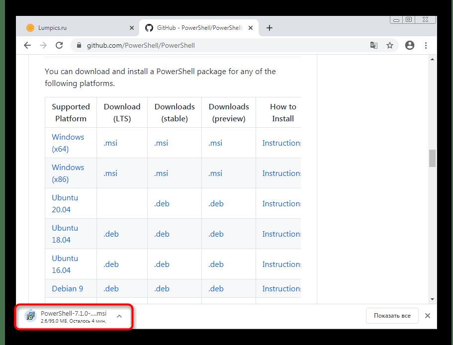 Скачивание отдельного приложения последней версии PowerShell в Windows 7
