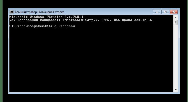 Сканирование целостности системных файлов для решения ошибки файловой системы 1073741819 в Windows 7