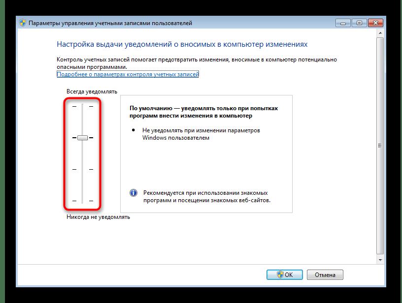 Смена настроек контроля учетных записей для решения ошибки 1073741819 в Windows 7