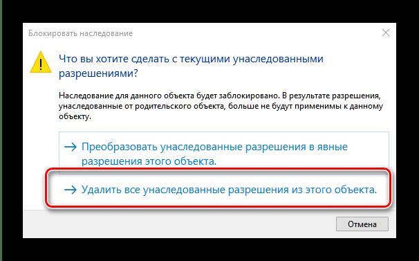 Снять защиту от записи с папки, если невозможно открыть файл для записи в windows 10