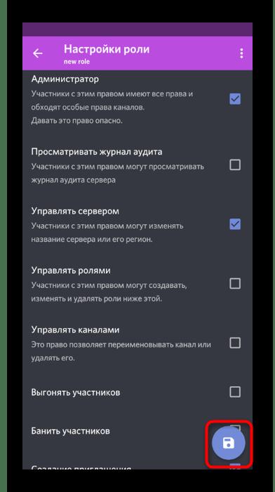 Сохранение изменений после настройки прав администратора на сервере в мобильном приложении Discord