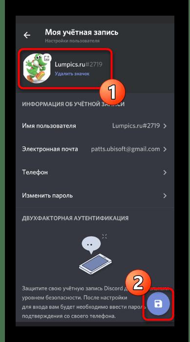 Сохранение новой аватарки для профиля в мобильном приложении Discord