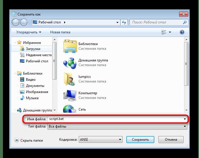 Сохранение второго скрипта для решения ошибки с кодом 0x80041003 в Windows 7
