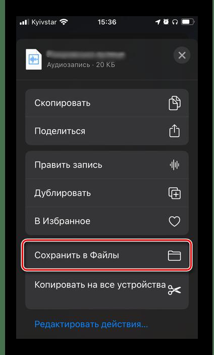 Сохранить в Файлы аудиозапись в приложении Диктофон для iPhone