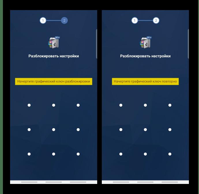 Создание графического ключа для разблокировки AppLock