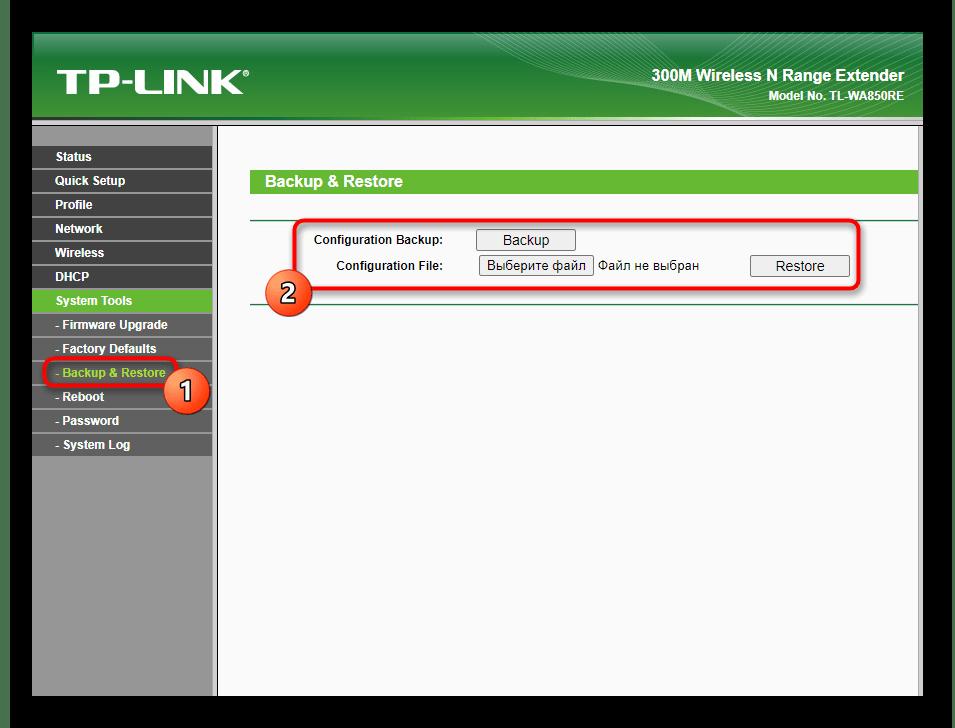 Создание резервной копии для восстановления настроек усилителя TP-Link TL-WA850RE v1.2