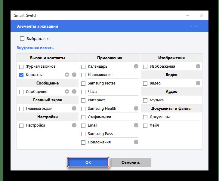 Создание резервной копии контактов в Smart Switch на ПК