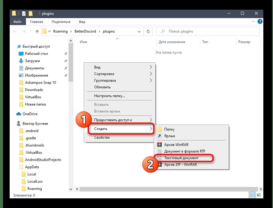Создание текстового документа для анимированного статуса в Discord