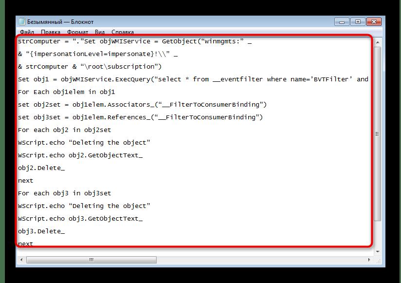 Создание в Блокноте первого скрипта для решения ошибки с кодом