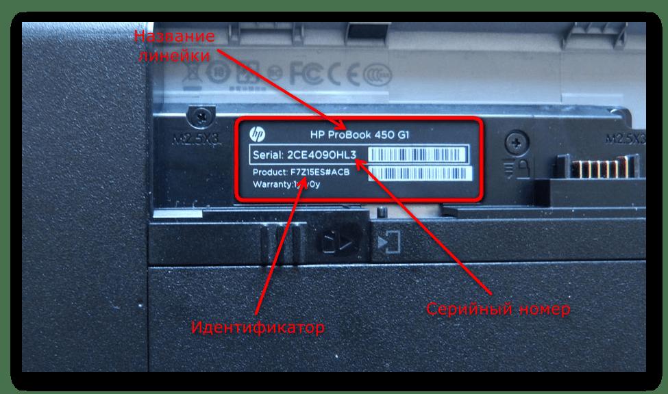 Способ узнать название ноутбука HP через надпись под аккумулятором на задней части корпуса