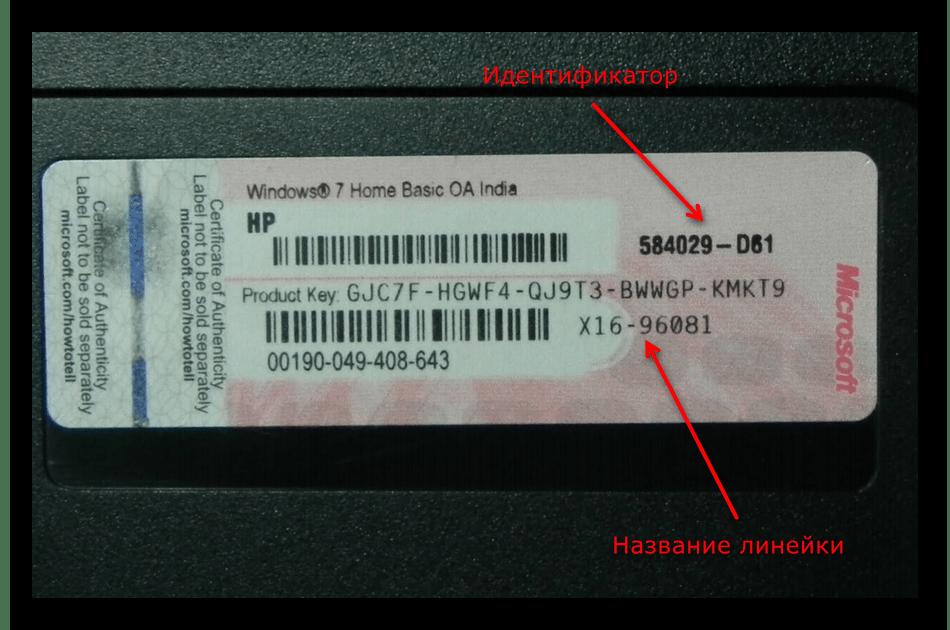 Способ узнать название ноутбука HP через наклейку на задней части корпуса