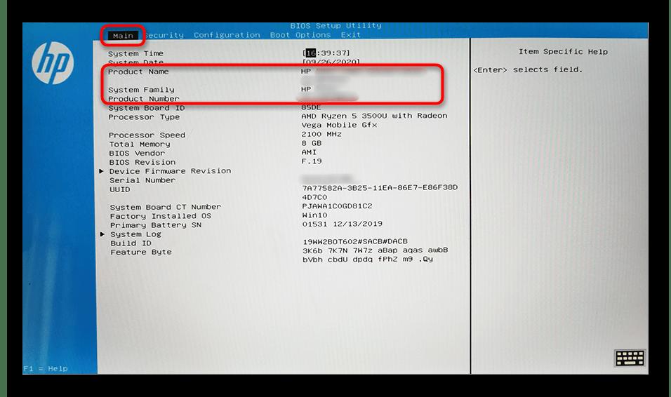 Способ узнать название ноутбука HP Pavilion через BIOS