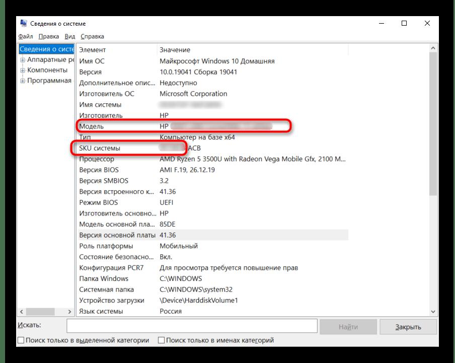Способ узнать название ноутбука HP Pavilion через окно Сведения о системе в Windows